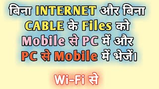 Transferring of files through Wi-Fi between your Computer and Smartphone
