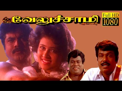 Tamil New Movie | Velusamy | Sarathkumar,Vineetha,Goundamani | Full HD Movie