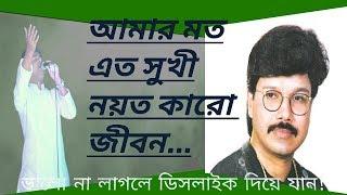 Amar moto ato sukhi || আমার মত এত সুখী || Musical song without music || Milu || Saad
