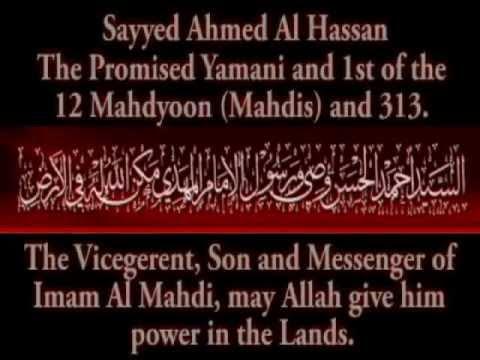 TADS 2 - E.188 - L'Imam Ahmed Al Hassan Al Yamani(as).