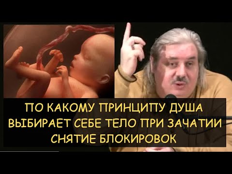 Н.Левашов: По какому