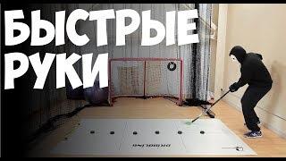 БЫСТРЫЕ РУКИ | Упражнения для ДРИБЛИНГА | Тренировка в бросковой зоне.