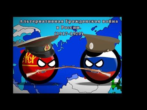 Альтернативная гражданская война в России (1917-1920)| еслебы белое движение победило.