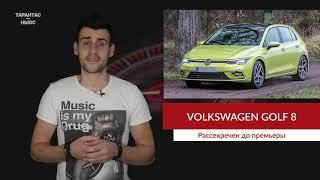 Новый Volkswagen Golf рассекречен до официальной премьеры