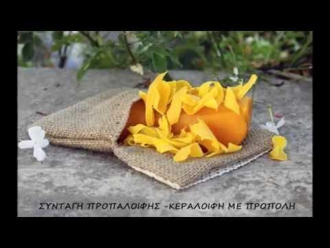 ΚΕΡΑΛΟΙΦΗ ΜΕ ΠΡΟΠΟΛΗ - ΣΥΝΤΑΓΗ