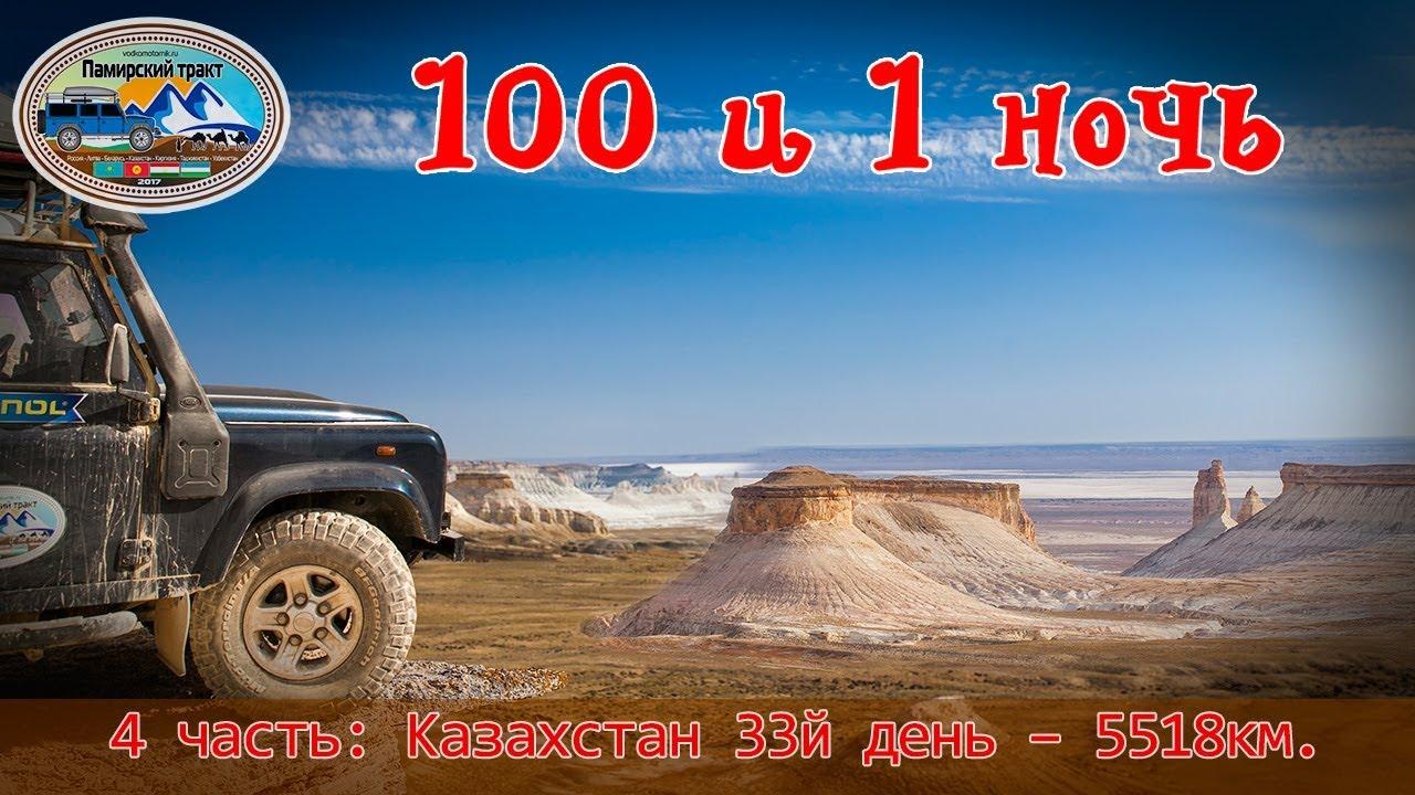 100 и 1 ночь - 4 серия: плато Устюрт, Босжира, маршрут Бейнеу - Бозой. Памирский тракт