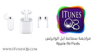 مراجعة سماعة ابل الوايرلس - Apple AirPods