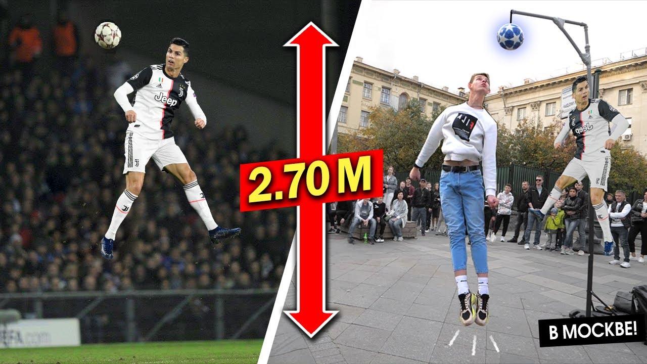 КТО прыгнет ВЫШЕ Роналду - ПОЛУЧАЕТ 10.000! / CRISTIANO RONALDO JUMP CHALLENGE