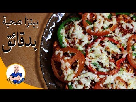 صورة  طريقة عمل البيتزا طريقة عمل بيتزا صحية إيطالية سهلة و سريعة طريقة عمل البيتزا من يوتيوب