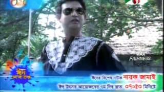 ঈদ নাটক promo - নায়ক জামাই 7nd eid day 7:50pm channel i