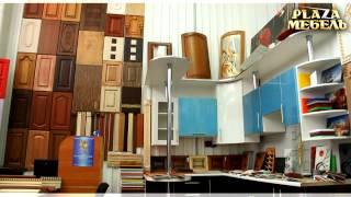 PLAZA-МЕБЕЛЬ, Крым, Севастополь(Торговая марка PLAZA-МЕБЕЛЬ предлагает изготовление корпусной мебели, фасадов и комплектующих в Севастополе..., 2012-05-21T20:20:47.000Z)