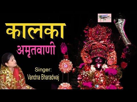 कालका अमृतवाणी || Kalka Amritwani || Vandna Bharadwaj || Kalika Amitvaani || Kalka Mata Bhajan