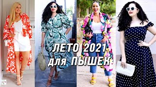 Модные тренды лето 2021 для полных женщин Стильные летние образы plus size