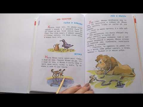 273 Жучка Л Толстой  Хрестоматия для средней группыПочитай-ка, читаем детские книги