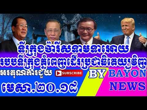KHMER. Radio - Radio Free Asia - #Today News On 20. April. 2018#