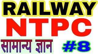 RRB NTPC Exam 2019#1stStage(CBT)||Online Gk/GS-Test#Railway,Ntpc,Railway,JE,ASM,TT,Exam#8||Top-35Que