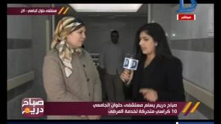 صباح دريم يسلم مستشفى حلوان الجامعي 10 كراسي متحركة لخدمة المرضى