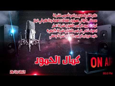 لقاء كمال الحمود ومؤسسة انجاز | Kamal Alhmoud interview on JO radio