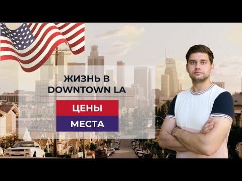 Жизнь в Лос-Анджелесе. Район Даунтаун. Обзор.