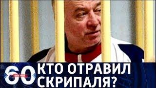 60 минут. Лондон готовит удар: как Тереза Мэй собирается наказать Россию? От 12.03.18