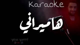 Kûndre Mirani _ Karaoke - كوندرا ميراني _ kürtçe _ كاريوكي