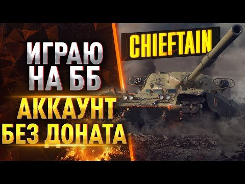 T95/FV4201 Chieftain ●