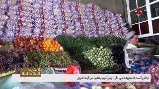 ارتفاع أسعار الخضروات في مأرب ومزارعون يشكون من أزمة الديزل