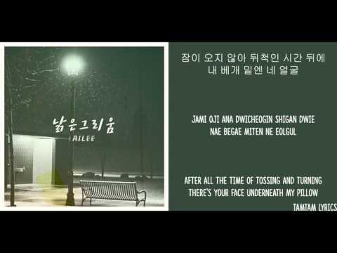 Reminiscing - Ailee Lyrics [Han,Rom,Eng]