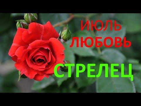 СТРЕЛЕЦ. САМЫЙ ПОДРОБНЫЙ ЛЮБОВНЫЙ ГОРОСКОП. ИЮЛЬ 2019г.