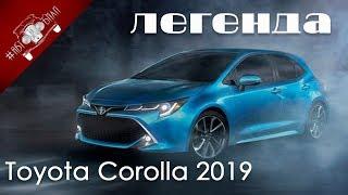 Обзор Самого Народного Хэтчбека В Мире Toyota Corolla 2019