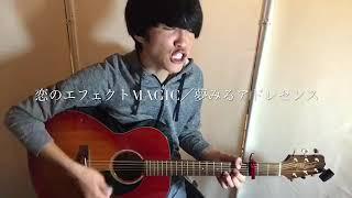 Яyokei シンガーソングライター ギター弾き語り 群馬 #ЯcoveR.