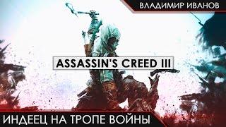 Assassin's Creed III - Индеец на тропе войны