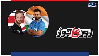 New Zealand Beat India | 1ST SEMI-FINAL |  ICC CRICKET WORLD CUP 2019 | 10 July 2019