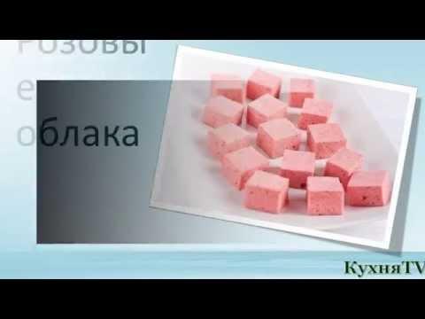 Рецепт Кулинарный рецепт Десерта  Розовые облака. без регистрации