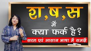 श ष स में अंतर और श ष स का सही उच्चारण s sh sh ka  Pronunciation | Learn Hindi #hindionline