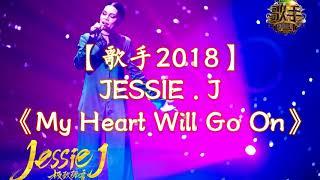 HD高清音质 【歌手2018】 JESSIE J 第9期翻唱经典神曲 《My Heart Will Go On》 无杂音清晰版本 【JESSIE J强势回归!】