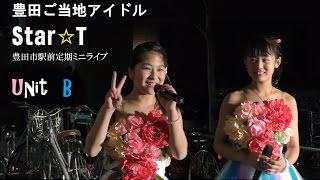 3月17日、豊田市駅前ビルGAZA前広場での、5期生を中心とした豊田ご当地...