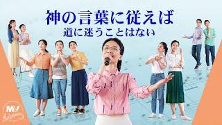 ゴスペル音楽「神の言葉に従えば道に迷うことはない」日本語字幕