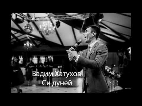 Вадим Хатухов -