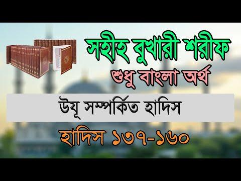 Bukhari Sharif Bangla MP3, Part 1, Hadis 137-160