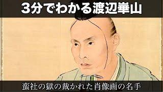 江戸時代後期の絵師であり、肖像画の名手として知られる渡辺崋山を紹介...