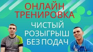 Онлайн Тренировка Максима и Жени. Чистый розыгрыш без подач.
