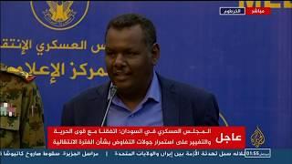 المؤتمر الصحفي الان متوقع ان يكون كان الاخير بين قوي الحرية و التغير و المجلس العسكري ١٥ رمضان ٢٠١٩