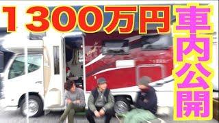1300万円のキャンピングカー全貌大公開!!【後編】