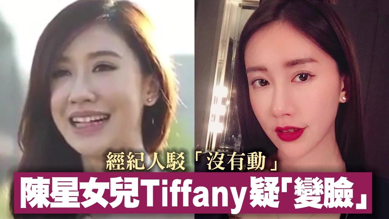 陳星女兒大臉塌鼻照出土 美貌進化差很大!| 臺灣蘋果日報 - YouTube