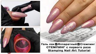 Новичку ✅Гель лак ✅ Аппаратный ✅ Стемпинг ✅ СТЕМПИНГ с первого раза. Stamping Nail Art Tutorial