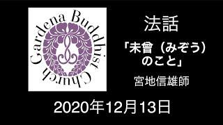 121320 Miyaji N