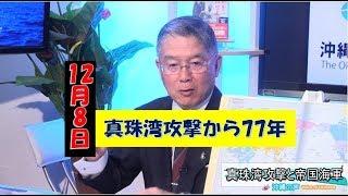 平成30年12月7日金曜日に放送された『沖縄の声』。本日は、ジャーナリス...