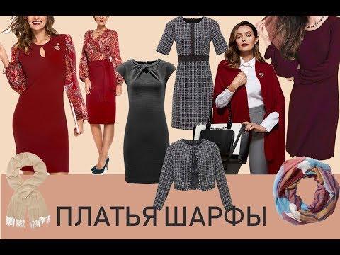 Платья, шарфы и другие вещи Avon Новинки каталога 13