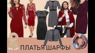 платья, шарфы и другие вещи Avon Новинки осень 2019